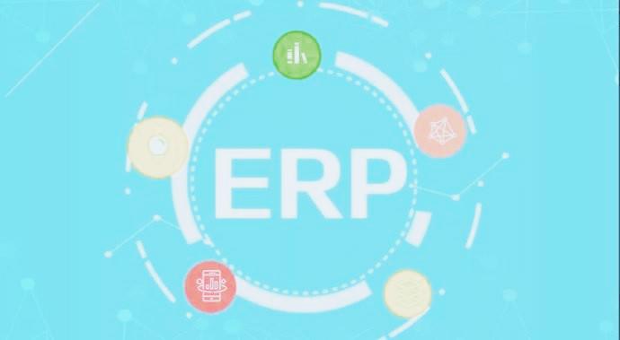 ERP系统